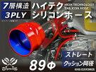 シリコンホースクッション同径内径Φ89mm長さ76mm赤色ロゴ無し