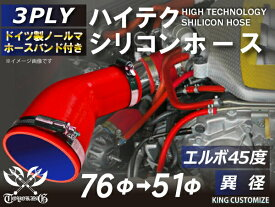 ホースバンド付き ハイテク シリコンホース エルボ 45度 異径 内径Φ51/76mm 赤色 ロゴマーク無しインタークーラー ターボ ラジェーター ライン パイピング 接続 汎用品