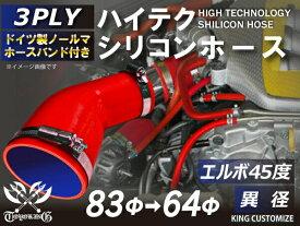 ホースバンド付き ハイテク シリコンホース エルボ 45度 異径 内径Φ64/83mm 赤色 ロゴマーク無しインタークーラー ターボ ラジェーター ライン パイピング 接続 汎用品