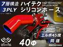 シリコンホース エルボ 45度 同径 内径Φ40mm 赤色 ロゴマーク無し インタークーラー ターボ インテーク ラジェーター…