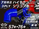 ハイテク シリコンホース エルボ 90度 異径 内径Φ57/76mm 青色 ...