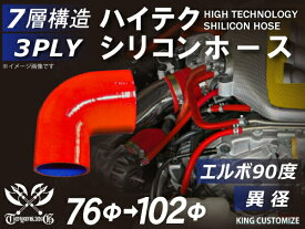 ハイテク シリコンホース エルボ 90度 異径 内径Φ76/102mm 赤色 ロゴマーク無しインタークーラー ターボ インテーク ラジェーター ライン パイピング 接続ホース 汎用品