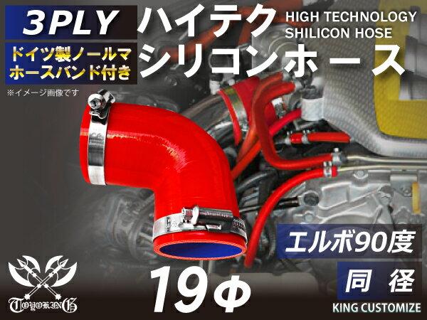 ホースバンド付き ハイテク シリコンホース エルボ 90度 同径 内径Φ19mm 赤色 ロゴマーク無しインタークーラー ターボ インテーク ラジェーター ライン パイピング 接続ホース 汎用品