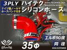 ホースバンド付きハイテクシリコンホースエルボ90度同径内径Φ35mm赤色ロゴマーク無しインタークーラーターボインテークラジェーターラインパイピング接続ホース汎用品