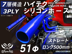 長さ500mm ハイテク シリコンホース ストレート ロング 同径 内径Φ51mm 青色 ロゴマーク無し インタークーラー ターボ インテーク ラジェーター ライン パイピング 接続ホース 汎用品