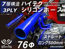 長さ500mm ハイテク シリコンホース ストレート ロング 同径 内径Φ76mm 青色 ロゴマーク無し インタークーラー ターボ インテーク ラジェーター ライン パイピング 接続ホース 汎用品