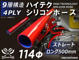 長さ500mm ハイテク シリコンホース ストレート ロング 同径 内径Φ114mm 赤色 ロゴマーク無し インタークーラー ターボ インテーク ラジェーター ライン パイピング 接続ホース 汎用品