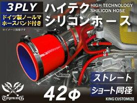 ホースバンド付き ハイテク シリコンホース ストレート ショート 同径 内径 Φ42mm 赤色ロゴマーク無しインタークーラー ターボ インテーク ラジェーター ライン パイピング 接続ホース 汎用品