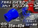 ハイテク シリコンホース ストレート ショート 異径 内径Φ35-40mm 青色 ロゴマーク無しインタークーラー ターボ イン…