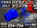 ハイテク シリコンホース ストレート ショート 異径 内径Φ60/70mm 青色 ロゴマーク無しインタークーラー ターボ イン…