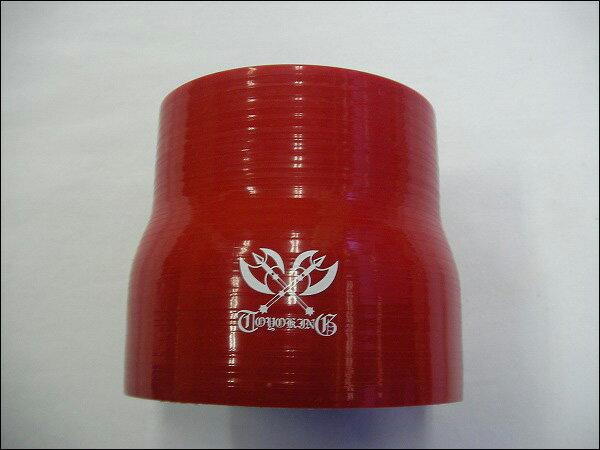 シリコンホース ストレート 異径 内径Φ70/80mm 長さ76mm 赤色 ロゴ有り