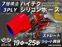 ハイテク シリコンホース ストレート ショート 異径 内径Φ19/25mm 赤色 ロゴマーク無しインタークーラー ターボ イン…
