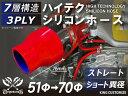 ハイテク シリコンホース ストレート ショート 異径 内径Φ51/70mm 赤色 ロゴマーク無しインタークーラー ターボ イン…