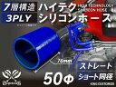 10周年記念セール!! ハイテク シリコンホース ストレート ショ...