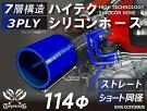 シリコンホースストレート同径内径Φ114mm長さ76mm青色ロゴ無し