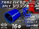 ハイテク シリコンホース ストレート ショート 同径 内径 Φ16mm 青色 ロゴマーク無しインタークーラー ターボ インテ…