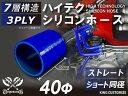 ハイテク シリコンホース ストレート ショート 同径 内径 Φ40mm 青色 ロゴマーク無しインタークーラー ターボ インテ…