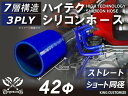 ハイテク シリコンホース ストレート ショート 同径 内径 Φ42mm 青色 ロゴマーク無しインタークーラー ターボ インテ…