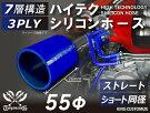シリコンホースストレート76mm内径Φ55mm青ロゴ無し