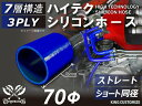 ハイテク シリコンホース ストレート ショート 同径 内径 Φ70mm 青色 ロゴマーク無しインタークーラー ターボ インテ…