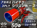ハイテク シリコンホース ストレート ショート 同径 内径 Φ50mm 赤色 ロゴマーク無しインタークーラー ターボ インテ…