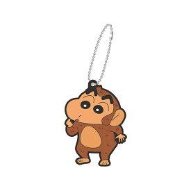 クレヨンしんちゃん コスプレ ラバーコレクション [4.さる]【ネコポス配送対応】