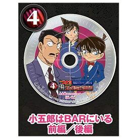 名探偵コナン TVアニメコレクションDVD 緊迫のミステリーFILE集 [4.小五郎はBARにいる 前編/後編]【 ネコポス不可 】【C】