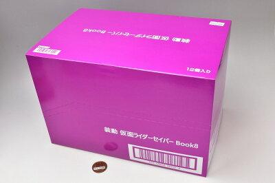 【全部揃ってます!!】装動_仮面ライダーセイバー_Book8_[全12種セット(フルコンプ)]画像2