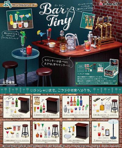 【全部揃ってます!!】ぷちサンプルシリーズ_Bar_Tiny_バー_タイニー_[全8種セット(フルコンプ)]画像1