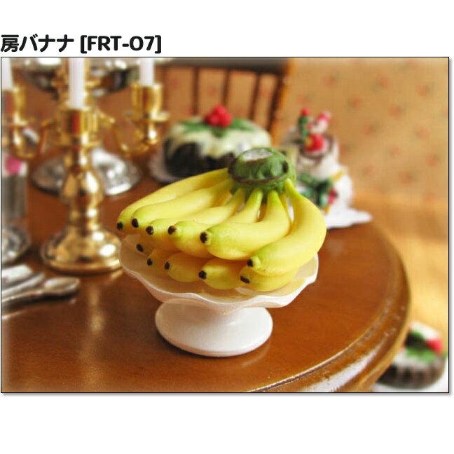【人気商品】ミニチュアフード 房バナナ[VRFRT-07][m-s]〔再入荷〕【ネコポス配送対応】