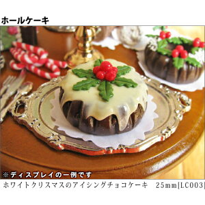 ミニチュアフード ホールケーキ ホワイトクリスマスのアイシングチョコケーキ 25mm[SMLC003][m-s]【ネコポス配送対応】【C】