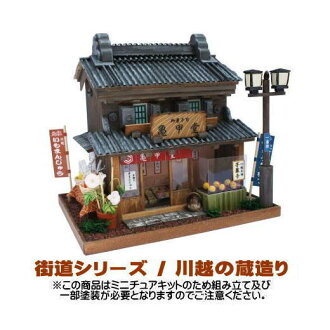 [8614][m-s] of highway series / Kawagoe in Japanese storehouse style