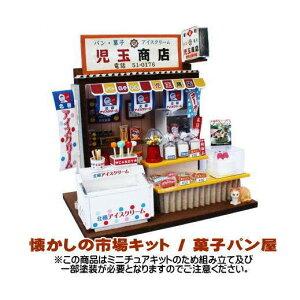 【ミニチュアキット】 懐かしの市場キット / 菓子パン屋[8665][m-s]【 ネコポス不可 】