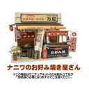 ミニチュアキット ナニワのお好み焼き屋さん [8853] [m-s] 【 ネコポス不可 】