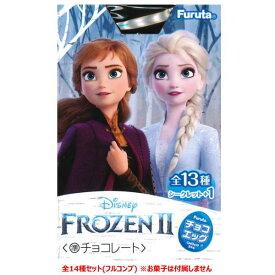 【送料無料】【全部揃ってます!!】チョコエッグ アナと雪の女王2 [全14種セット(フルコンプ)]【 ネコポス不可 】※お菓子は付属しません