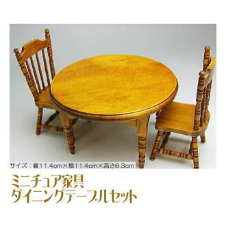 Miniature furniture dining table set (round table + chair *2) brown [CG182-2W][m-s]