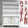 ミニチュア家具カップボードホワイト【02P24feb10】
