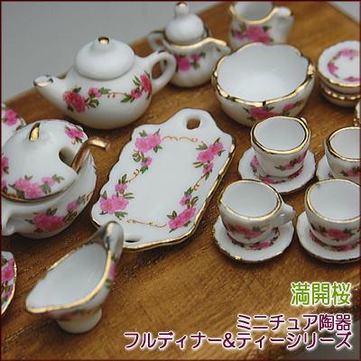 ミニチュア陶器 フルディナー&ティーシリーズ 満開桜[AD055][m-s]【SD】【ネコポス配送対応】