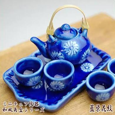 ミニチュア陶器 和風角盆シリーズ ティーセット 藍染花紋[AD047][m-s]【SD】【 ネコポス不可 】