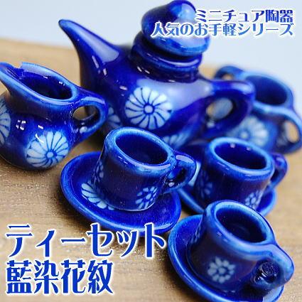 ミニチュア陶器 人気のお手軽シリーズ ティーセット 藍染花紋[AD044][m-s]【SD】【 ネコポス不可 】