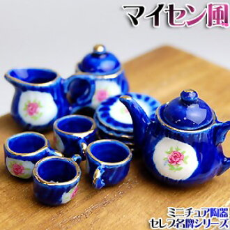 Miniature pottery celebrity name tiles series Meissen style tea set