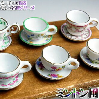 Waiting to restock ☆ ☆ miniature pottery celebrity name tiles Minton wind Cup series 6 pairs