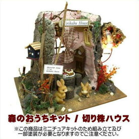 【ミニチュアキット】 森のおうちキット 切り株ハウス [8371][m-s]【 ネコポス不可 】