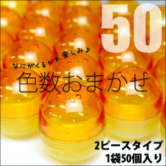 ◎ Entering 50 noisy cricket sky capsule recycling product approximately 45mm inside diameter