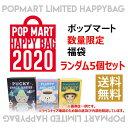 【2020年限定福袋】【送料無料】 POPMARTハッピーセット★人気商品ランダム5点セット [pop1]