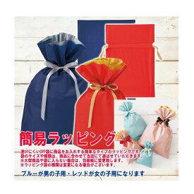 簡易ラッピング梱包(プレゼント包装)【 ネコポス不可 】※ラッピングのみの販売はできません