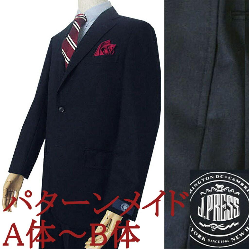 パターンメイド Jプレスメンズトラッド1型秋冬3つボタンスーツ(J.PRESS)濃紺無地 A4 A5 A6 A7 A8 AB3 AB4 AB5 AB6 AB7 AB8 B4 B5 B6 B7 B8 BE5 BE6 BE7