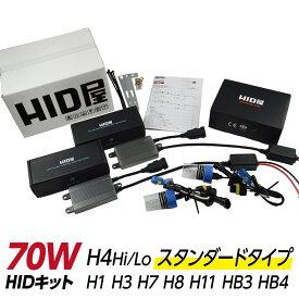 HID屋 70W HIDキット スタンダードタイプ H4Hi/Lo(リレー付/リレーレス) H1/H3/H3C/H7/H8/H10/H11/H16/HB3/HB4 3000k/4300k/6000k/8000k/12000k