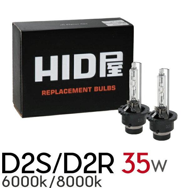 35W D2S/D2R 純正交換HIDバルブ ケルビン数 6000k/8000k LED/T10を2個付