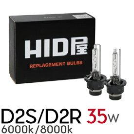 HIDバルブ 純正交換 HID バルブ 35W D2S/D2R ケルビン数 ヘッドライト 6000k/8000k 1セット2個入 HID屋